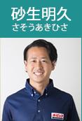 trainer_saso.jpg