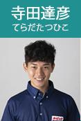 trainer_terada.jpg